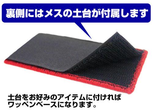 ガンダム/機動戦士ガンダムUC(ユニコーン)/ロンドベル脱着式ワッペン
