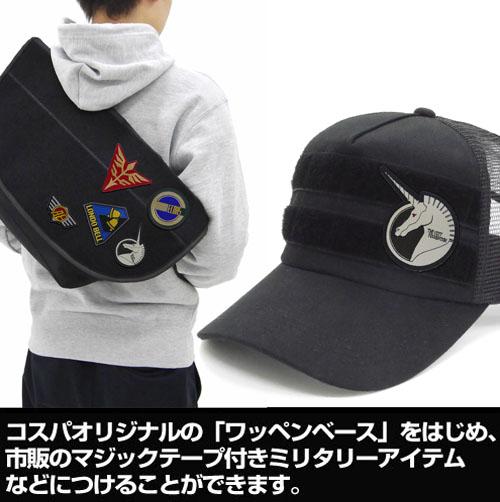 ガンダム/機動戦士ガンダムUC(ユニコーン)/ビスト財団脱着式ワッペン