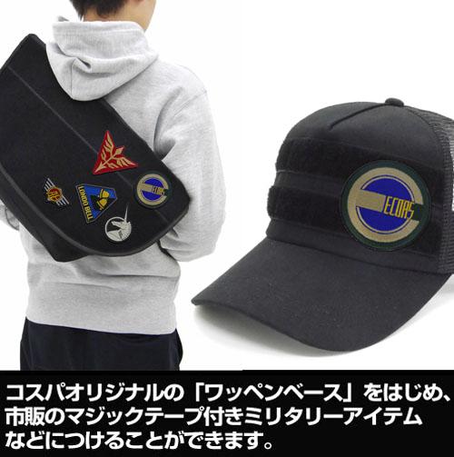 ガンダム/機動戦士ガンダムUC(ユニコーン)/エコーズ脱着式ワッペン