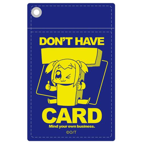 竹書房カード持ってないよパスケース