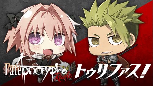 Fate/Fate/Apocrypha/DJCD 「Fate/Apocrypha Radio トゥリファス!」