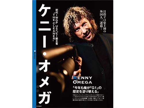 新日本プロレスリング/新日本プロレスリング/G1 CLIMAX 27 パンフレット