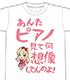 エロマンガ先生 Tシャツ 山田エルフ