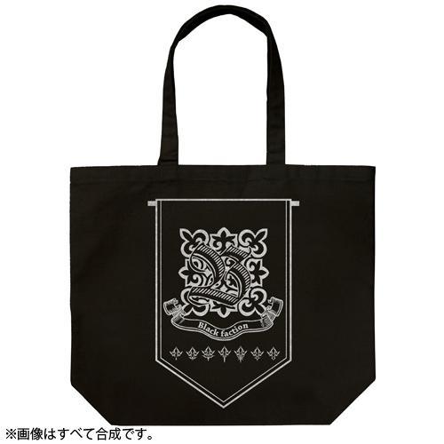Fate/Fate/Apocrypha/黒の陣営ラージトート