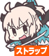 Fate/Grand Order セイバー/沖田総司つままれ..