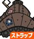 IV号戦車H型 D型改つままれストラップ