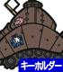 IV号戦車H型 D型改つままれキーホルダー