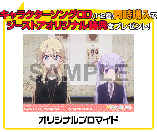 NEW GAME!/NEW GAME!!/★GEE!特典付★TVアニメ「NEW GAME!!」キャラクターソングCDシリーズ VOCAL STAGE 1【CD】
