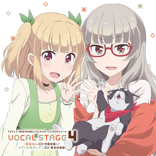 NEW GAME!/NEW GAME!!/★GEE!特典付★TVアニメ「NEW GAME!!」キャラクターソングCDシリーズ VOCAL STAGE 4【CD】