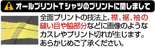 ナムコミュージアム/ギャラガ/ギャラガロゴ オールプリントTシャツ
