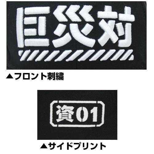 ゴジラ/シン・ゴジラ/巨災対 刺繍キャップ