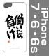 杏のiPhoneカバー/6・6s・7用