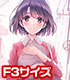 アクシアキャンバスアートシリーズNo.003-F3 冴えない彼女の...