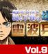 ラジオCD 「進撃の巨人ラジオ ~梶と下野の進め!電波兵団~...