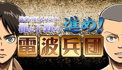 進撃の巨人/進撃の巨人/ラジオCD 「進撃の巨人ラジオ ~梶と下野の進め!電波兵団~」 Vol.9