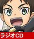 ラジオCD 「進撃!巨人中学校 ほうかごらじお」