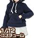 AZONE/ピコニーモコスチューム/PIC177【1/12サイズドール用】1/12 プルオーバーパーカー