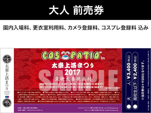 太秦上洛まつり/太秦上洛まつり/COS-PATIO in 太秦上洛まつり 2017 前売り券