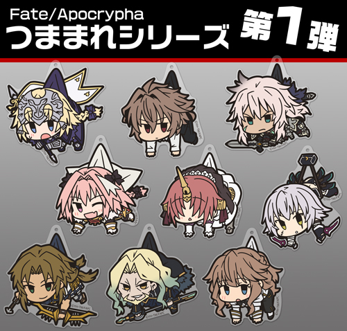 Fate/Fate/Apocrypha/黒のランサー アクリルつままれキーホルダー