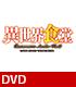 DVD 「TVアニメ異世界食堂『洋食のねこや』の特別営業」