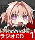 ラジオCD 「Fate/Apocrypha Radio トゥ..