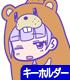 涼風青葉 クマさん寝袋Ver.つままれキーホルダー