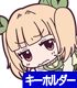 飯島ゆん つままれキーホルダー