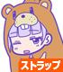 涼風青葉 クマさん寝袋Ver.つままれストラップ