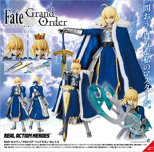Fate/Fate/Grand Order/『Fate/Grand Order』 RAH セイバー/アルトリア・ペンドラゴンVer.1.5