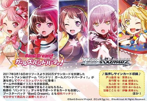 BanG Dream!(バンドリ!)/BanG Dream!(バンドリ!)/ヴァイスシュヴァルツ ブースターパック バンドリ! ガールズバンドパーティ!/1ボックス