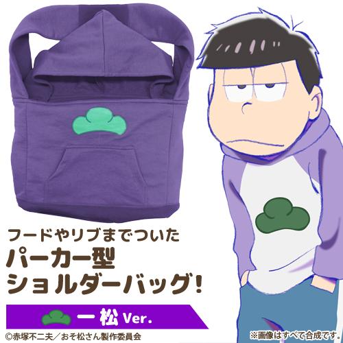 おそ松さん/おそ松さん/一松パーカー型ショルダーバッグ