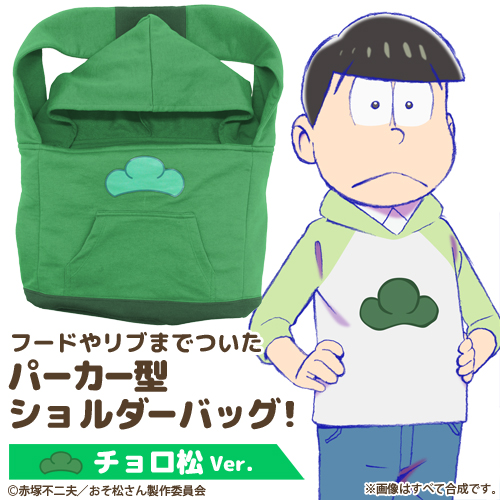 おそ松さん/おそ松さん/チョロ松パーカー型ショルダーバッグ