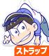 おそ松さん/おそ松さん/カラ松つままれキーホルダー うかれたバスローブVer.