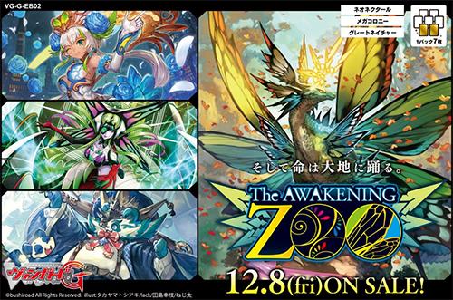 カードファイト!! ヴァンガード/カードファイト!! ヴァンガードG/カードファイト!! ヴァンガードG エクストラブースター The AWAKENING ZOO/1ボックス