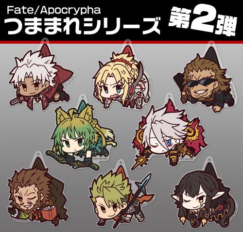 Fate/Fate/Apocrypha/赤のランサー アクリルつままれキーホルダー