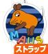 マウス(TM) アクリルストラップB