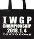 内藤哲也×L・I・J ラージトートバッグ(IWGPヘビー級王..