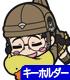 福田つままれキーホルダー