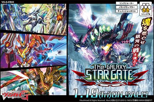 カードファイト!! ヴァンガード/カードファイト!! ヴァンガードG/VG-G-EB03 カードファイト!! ヴァンガードG エクストラブースター The GALAXY STAR GATE/1ボックス