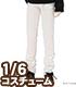 ALB187【1/6サイズドール用】PNXSスキニーパンツ
