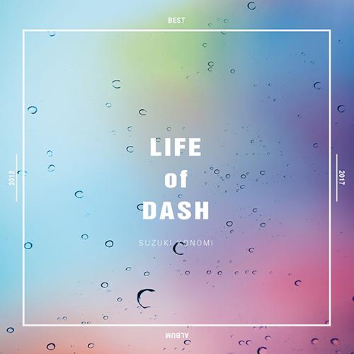 タレント・声優・歌手/鈴木このみ/鈴木このみベストアルバム「LIFE of DASH」【CD】
