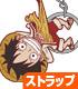 ルフィつままれストラップ(ホールケーキアイランド編Ver.)
