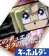 武藤遊戯カード型アクリルキーホルダー