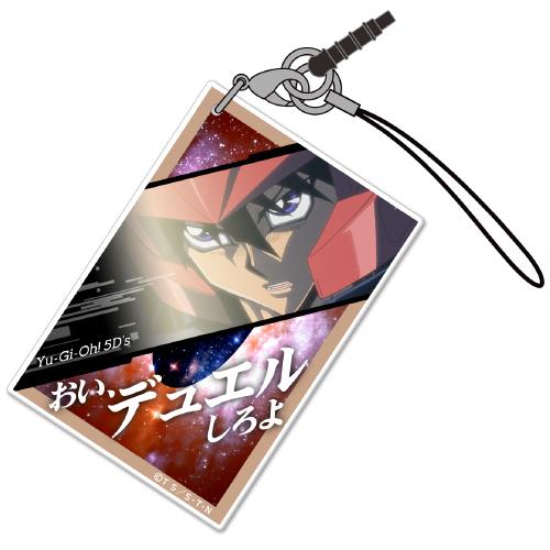 遊☆戯☆王/遊☆戯☆王5D's/不動遊星カード型アクリルストラップ