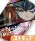 遊☆戯☆王 シリーズ/遊☆戯☆王 ZEXAL/天城カイトカード型アクリルストラップ