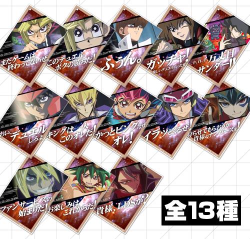 遊☆戯☆王/遊☆戯☆王 ZEXAL/IVカード型アクリルストラップ