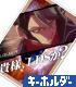 黒咲隼カード型アクリルキーホルダー