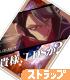 黒咲隼カード型アクリルストラップ