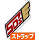 遊☆戯☆王/遊☆戯☆王5D's/チーム5D'sワッペン