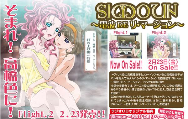 Simoun/Simoun/Simoun~電波 DE リ・マージョン~ Flight.2 ラジオCD[Simoun]